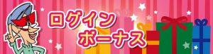 【ゲッターズ飯田の占い】ログインボーナスを開催!特別細密鑑定をプレゼント