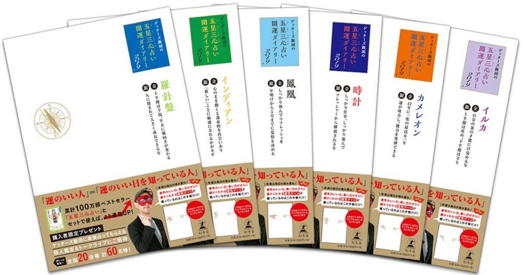 ゲッターズ飯田の手帳「五星三心占い開運ダイアリー2019」が発売!