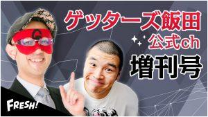 【ラジオトーク Vol.3】「五星三心占い」決定版の使い方をご紹介!