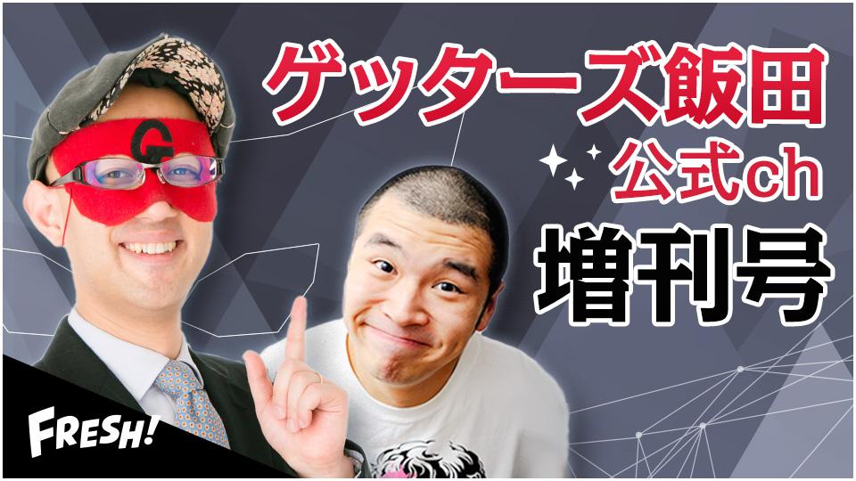 ゲッターズ飯田の音声配信スタート!
