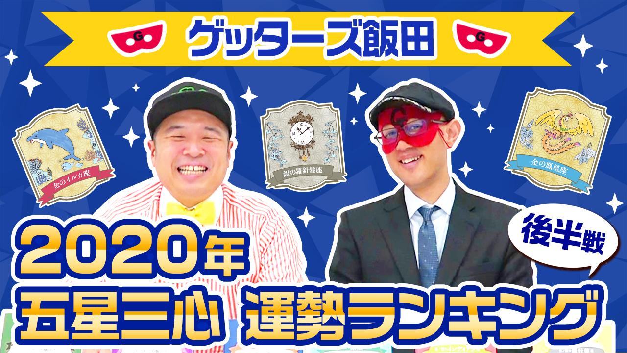 飯田 2020 下期 ゲッターズ ゲッターズ飯田さん「2020年の下半期」運勢・金運アップのコツは?