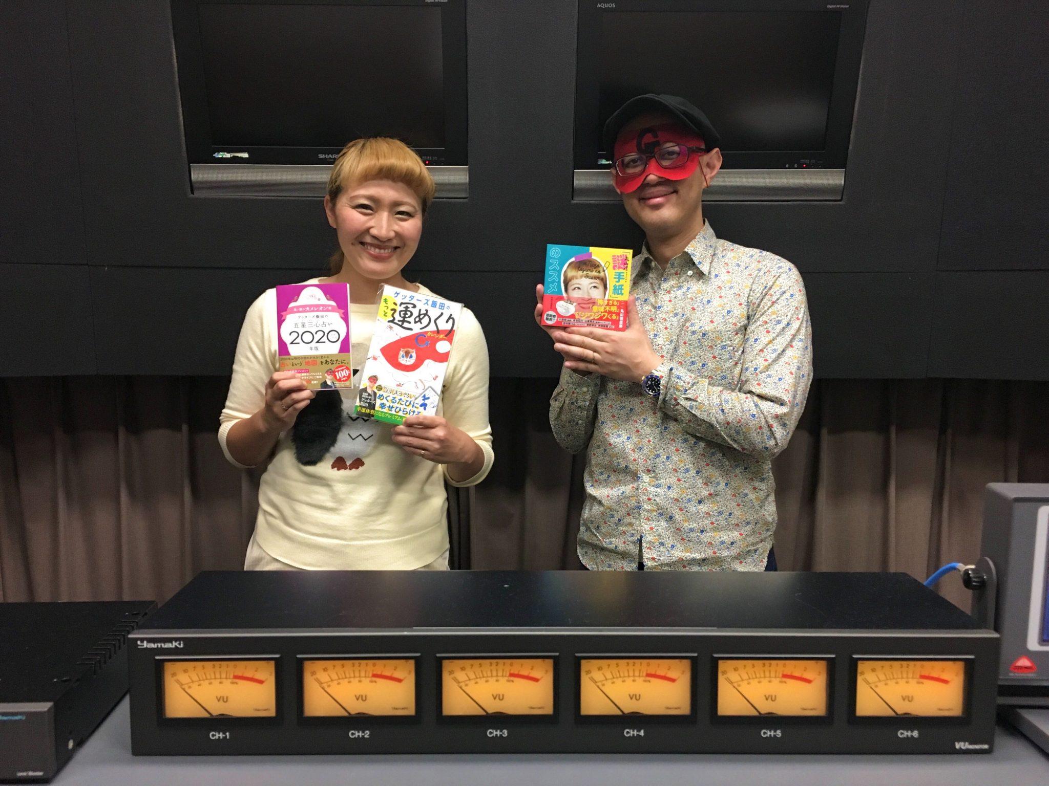 ゲッターズ飯田さん丸山桂里奈さんの結婚と婚期を占い見事的中!