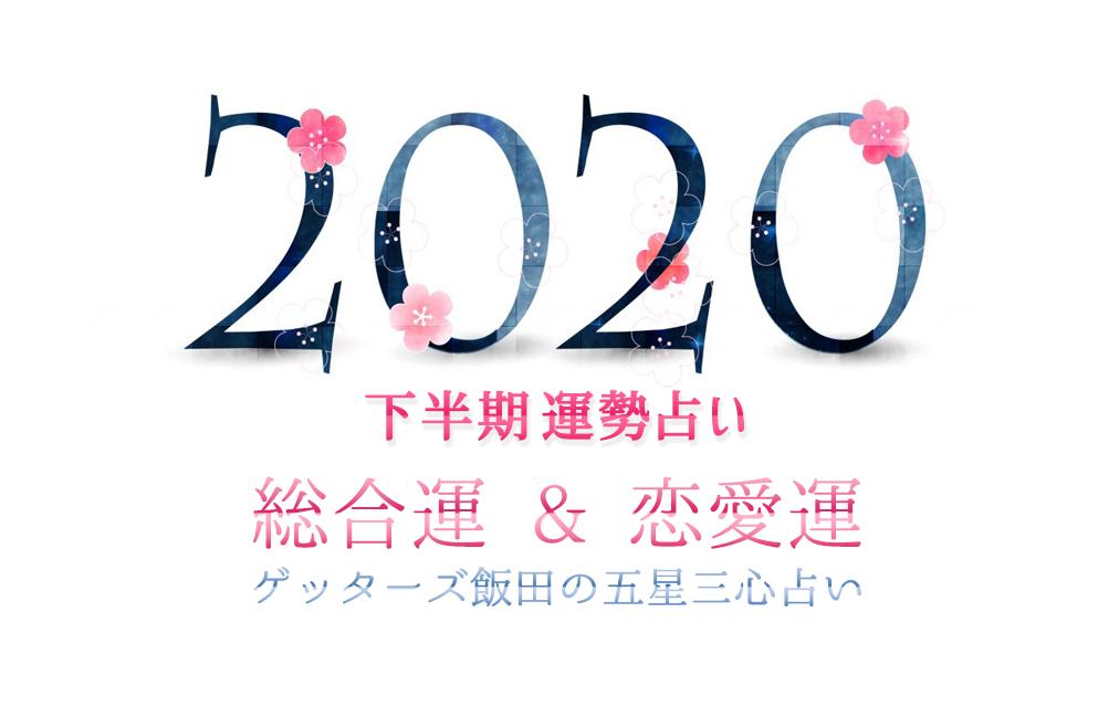2020 ゲッターズ 占い 飯田 【2020年11月の運勢】ゲッターズ飯田の五星三心占い