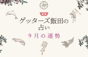 【2020年9月の運勢】ゲッターズ飯田の五星三心占い