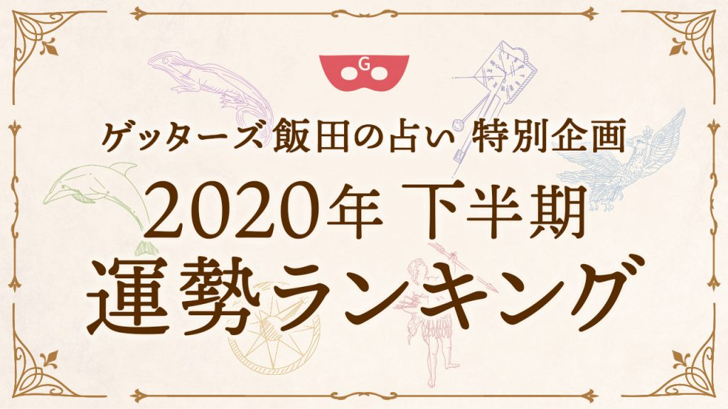 【2020年下半期運勢ランキング】ゲッターズ飯田の五星三心占い