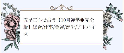 10月運勢◆完全版