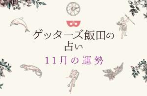 【2020年11月の運勢】ゲッターズ飯田の五星三心占い