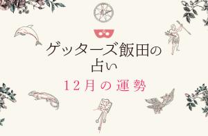 【2020年12月の運勢】ゲッターズ飯田の五星三心占い