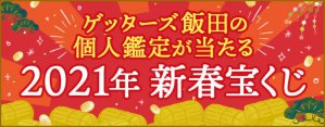 【2021年お年玉企画】突然ですが、あなたもゲッターズ飯田に占ってもらえるかも?!