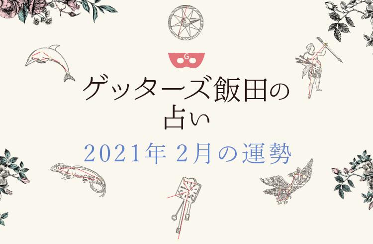 【2021年2月の運勢】ゲッターズ飯田の五星三心占い