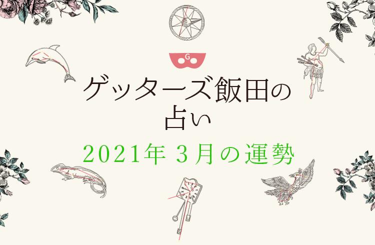 【2021年3月の運勢】ゲッターズ飯田の五星三心占い