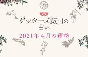 【2021年4月の運勢】ゲッターズ飯田の五星三心占い