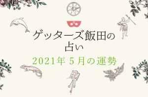 【2021年5月の運勢】ゲッターズ飯田の五星三心占い