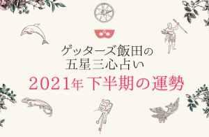 【2021年下半期の運勢】ゲッターズ飯田が五星三心占いで2021年下半期を鑑定