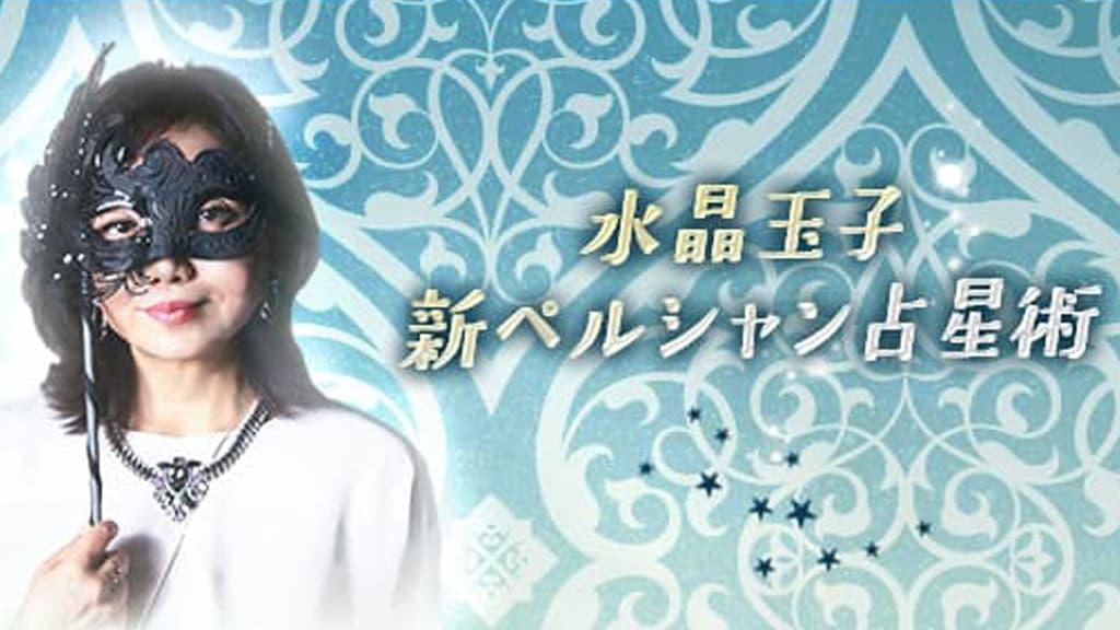 水晶玉子の復縁占い. 日本一当たるとTVで紹介された占い