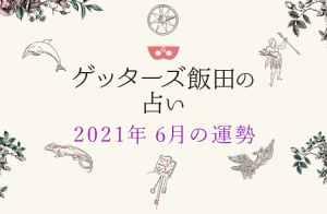 【2021年6月の運勢】ゲッターズ飯田の五星三心占い