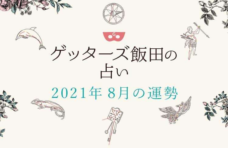 【2021年8月の運勢】ゲッターズ飯田の五星三心占い