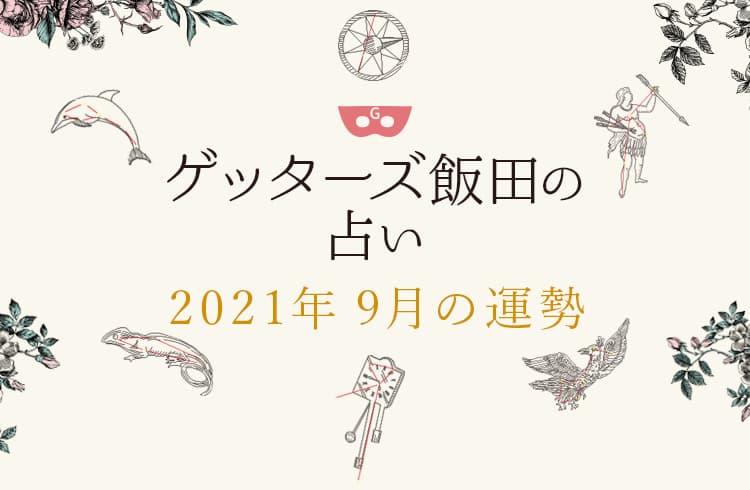 【2021年9月の運勢】ゲッターズ飯田の五星三心占い