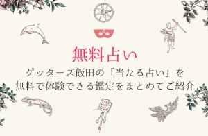 無料占い | ゲッターズ飯田の当たる占いを無料占いで体験できる鑑定をご紹介