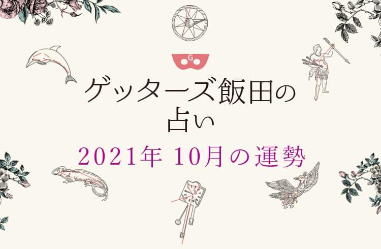 【2021年10月の運勢】ゲッターズ飯田の五星三心占い