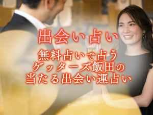 出会い占い 無料占いで占うゲッターズ飯田の当たる出会い運占い