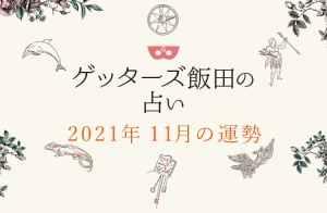 【2021年11月の運勢】ゲッターズ飯田の五星三心占い